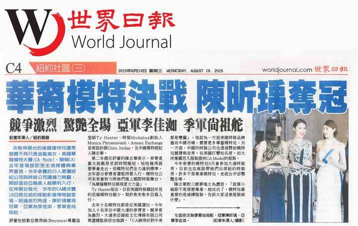 CA Final 2015 on major Chinese media