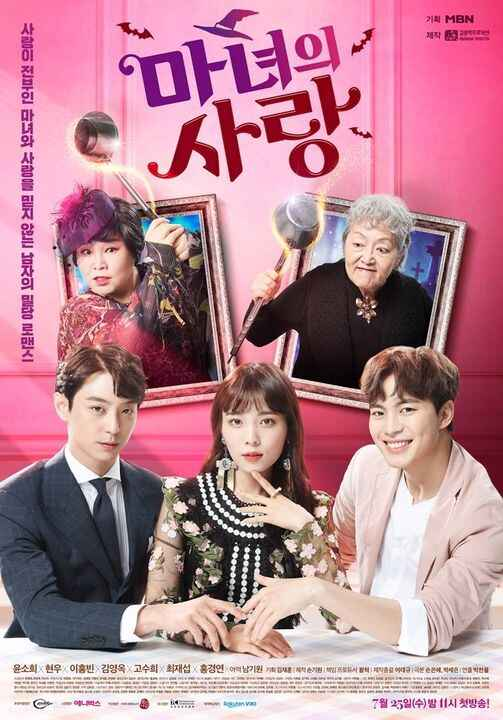 Witch's Love HD 12 Episodes